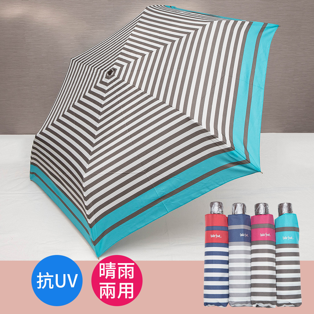 【Waterfront】日本雙色條紋抗UV摺疊傘