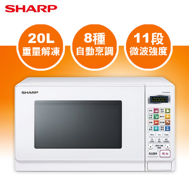 【SHARP夏普】20L微電腦微波爐 R-T20JS