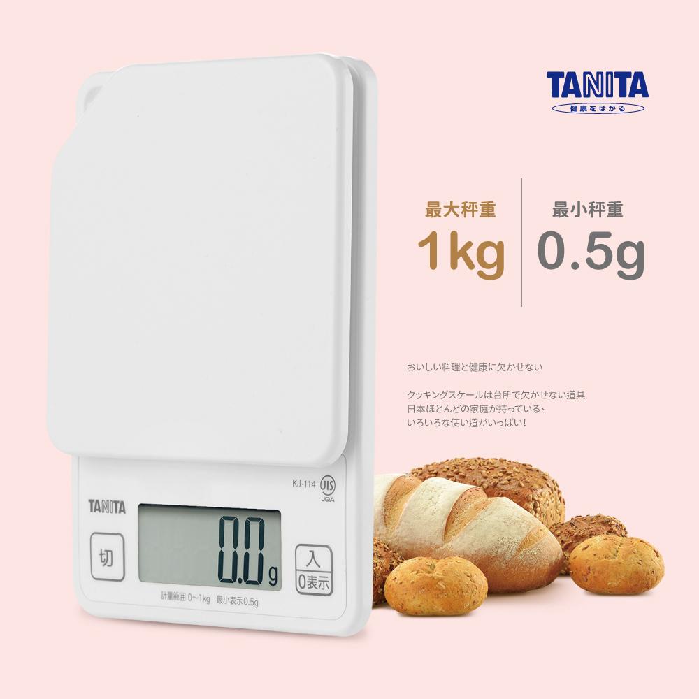 日本TANITA電子料理秤-超薄基本款(0.5克~1公斤)KJ114 (公司貨)-白