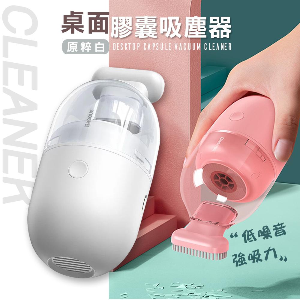 Baseus倍思 桌面膠囊隨身吸塵器 附長刷頭 (原粹白) 台灣公司貨