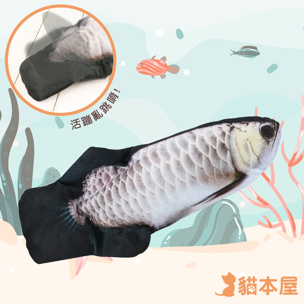 貓本屋 USB充電式 仿真電動魚 寵物絨毛玩具-銀龍魚