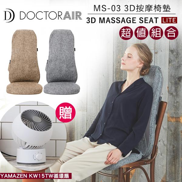 送KW15TW循環扇 DOCTOR AIR MS03 3D按摩球紓壓椅墊 LITE (米色) 日本熱銷 立體3D按摩球 公司貨 保固一年