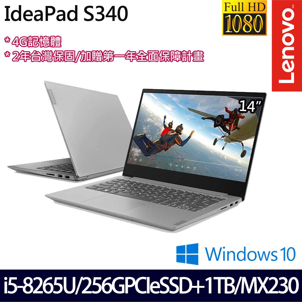 【硬碟升級】《Lenovo 聯想》S340 81N70019TW(14吋FHD/i5-8265U/4G/1T+256G/MX230/Win10/兩年保)