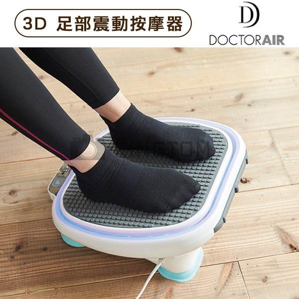DOCTORAIR MF002 足部電動按摩器 3D 家用 腳底 公司貨 保固一年