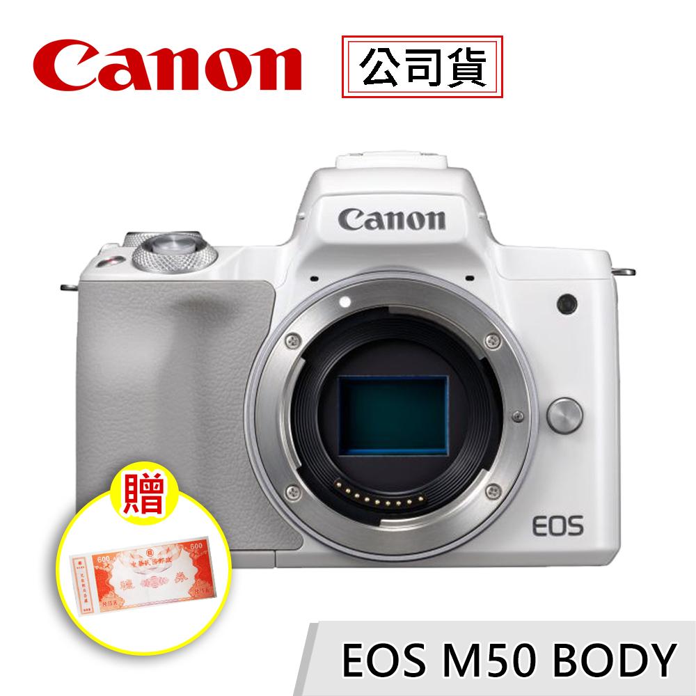 【好禮贈】Canon EOS M50 時尚白 Body 單機身 單眼相機 公司貨