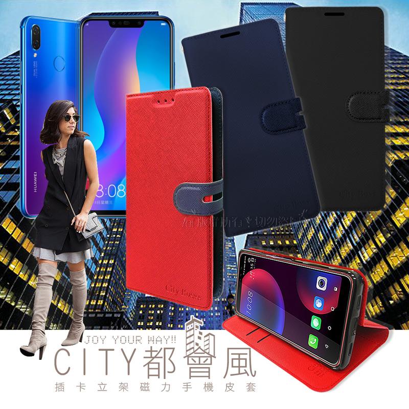CITY都會風 華為 HUAWEI Nova 3i 插卡立架磁力手機皮套 有吊飾孔 (瀟灑藍)
