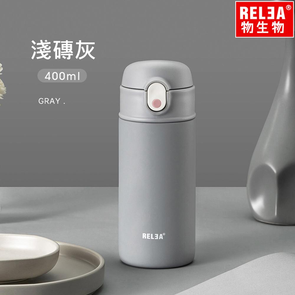 【RELEA物生物 】400ml KEEP 316不鏽鋼彈蓋吸管真空保冷保溫杯(淺磚灰)
