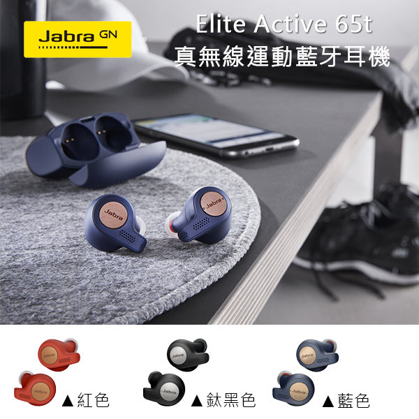 Jabra Elite Active 65t 真無線運動藍牙耳機 (藍色) 公司貨 保固一年