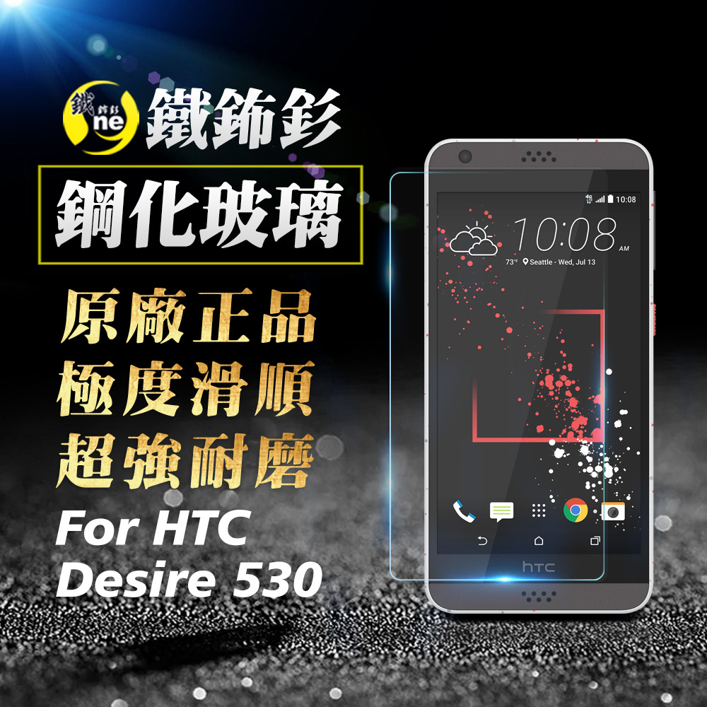 O-ONE旗艦店 鐵鈽釤鋼化膜 HTC Desire 610 日本旭硝子超高清手機玻璃保護貼
