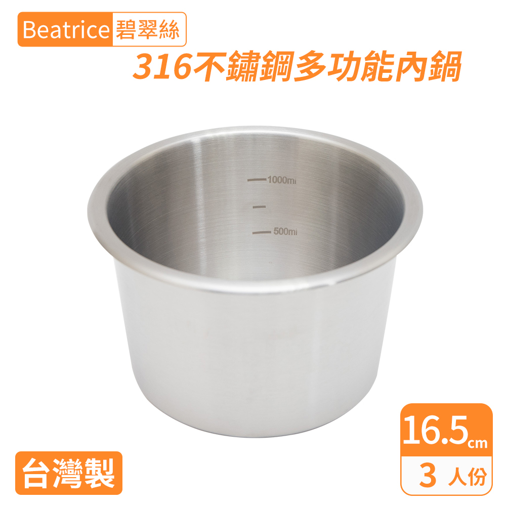 【H.A.C】Beatrice碧翠絲316不鏽鋼多功能內鍋-3人份