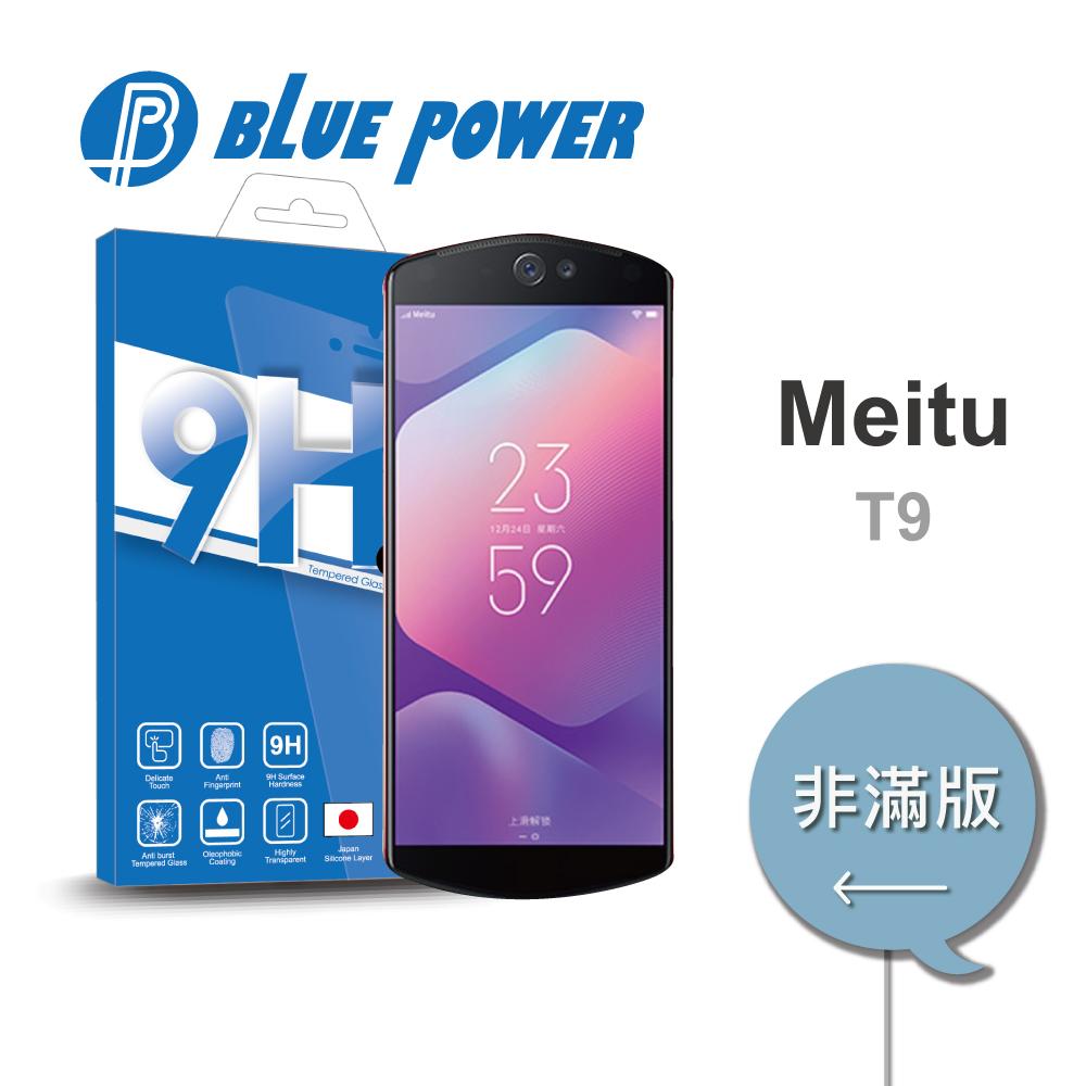 BLUE POWER 美圖T9 9H鋼化玻璃保護貼