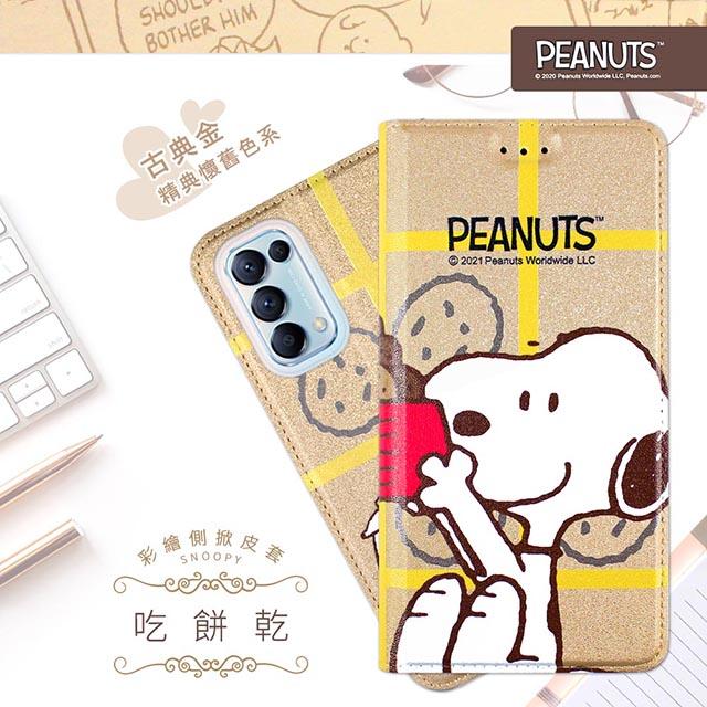 【SNOOPY/史努比】OPPO Reno5 Pro 5G 彩繪可站立皮套(吃餅乾)