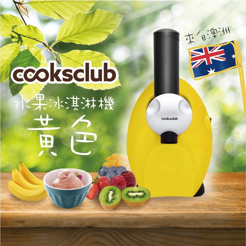 ★夏日超熱賣★ 【澳洲cooksclub】水果冰淇淋機_萊姆黃 (ET-FDM-1301Y)