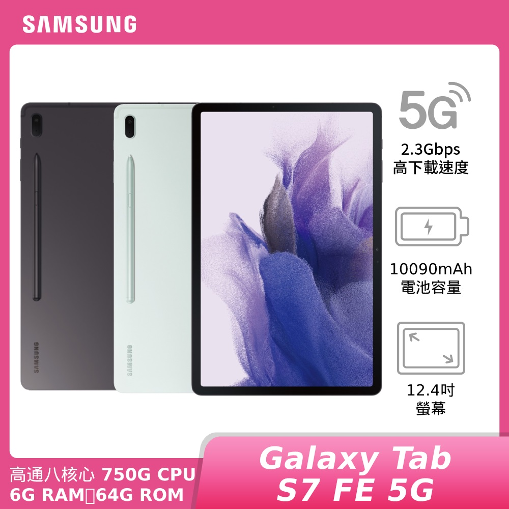 SAMSUNG Galaxy Tab S7 FE 5G 4G/64G【 限量銷售 拆封新品】