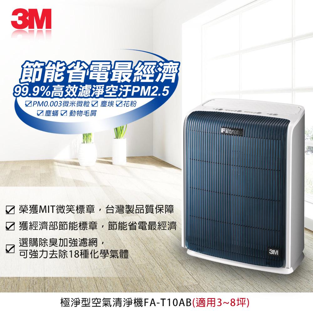【滿額送好禮】【3M】淨呼吸極淨型6坪空氣清淨機FA-T10AB