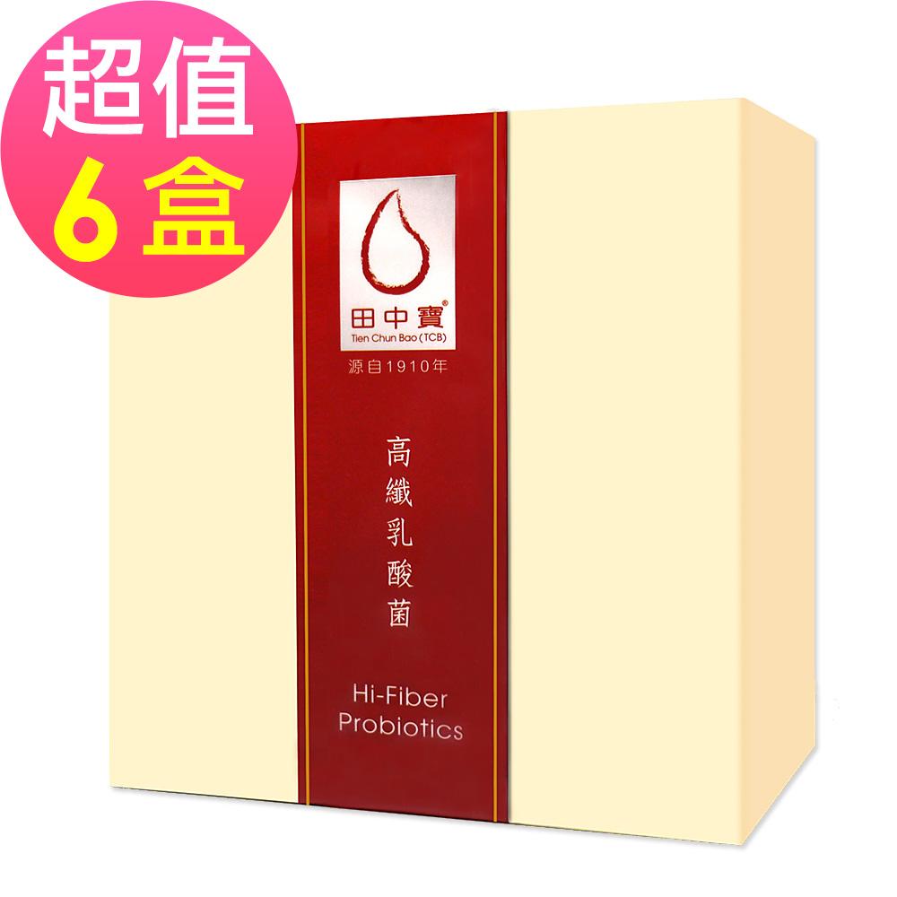【中天生技】田中寶高纖乳酸菌x6盒(20包/盒)