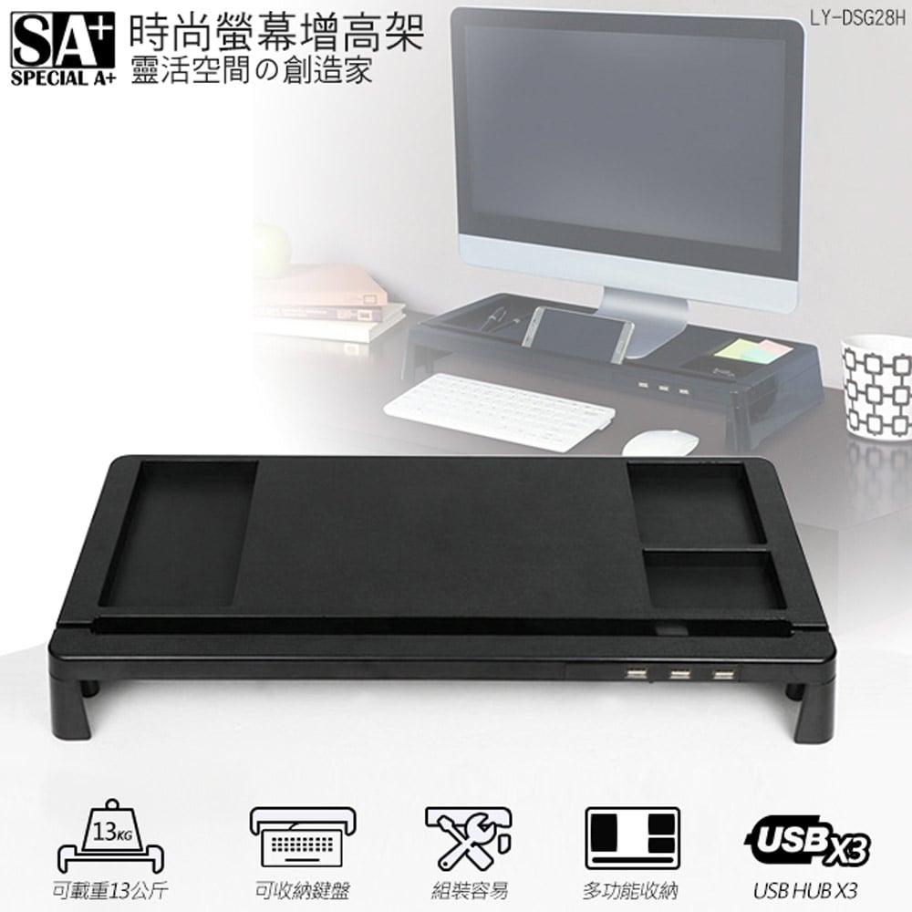 【SA+】時尚可充電3孔USB螢幕增高架/電腦螢幕架/鍵盤收納/置物架(LY-DSG28H)
