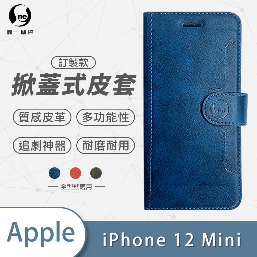 掀蓋皮套 iPhone12 Mini 皮革藍款 磁吸掀蓋 不鏽鋼金屬扣 耐用內裡 耐刮皮格紋 多卡槽多用途 apple i12