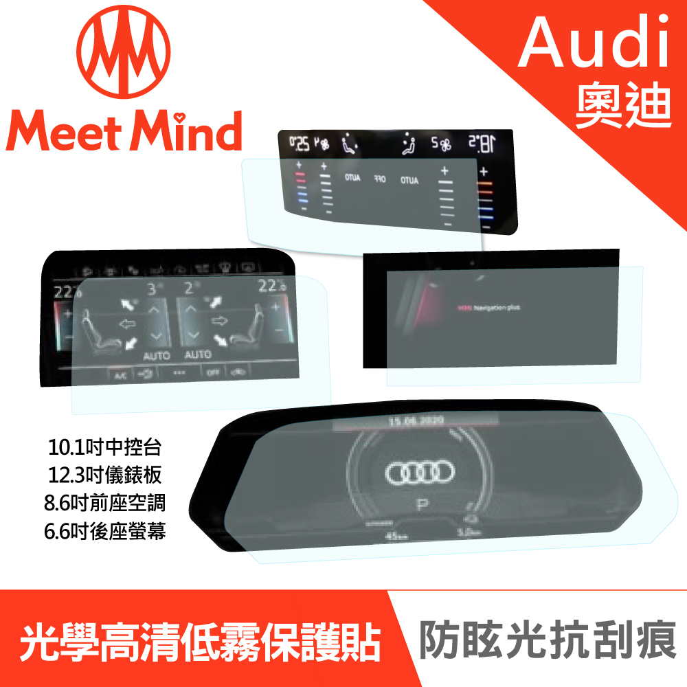 Meet Mind 光學汽車高清低霧螢幕保護貼 Audi e-tron sportback ( 2021 / 01 )後 奧迪