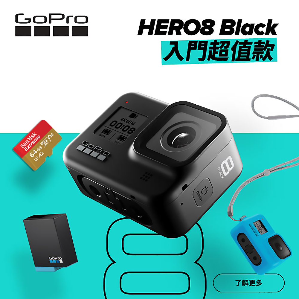 GoPro HERO8黑 超值入門組(原電+矽膠保護套+64G)