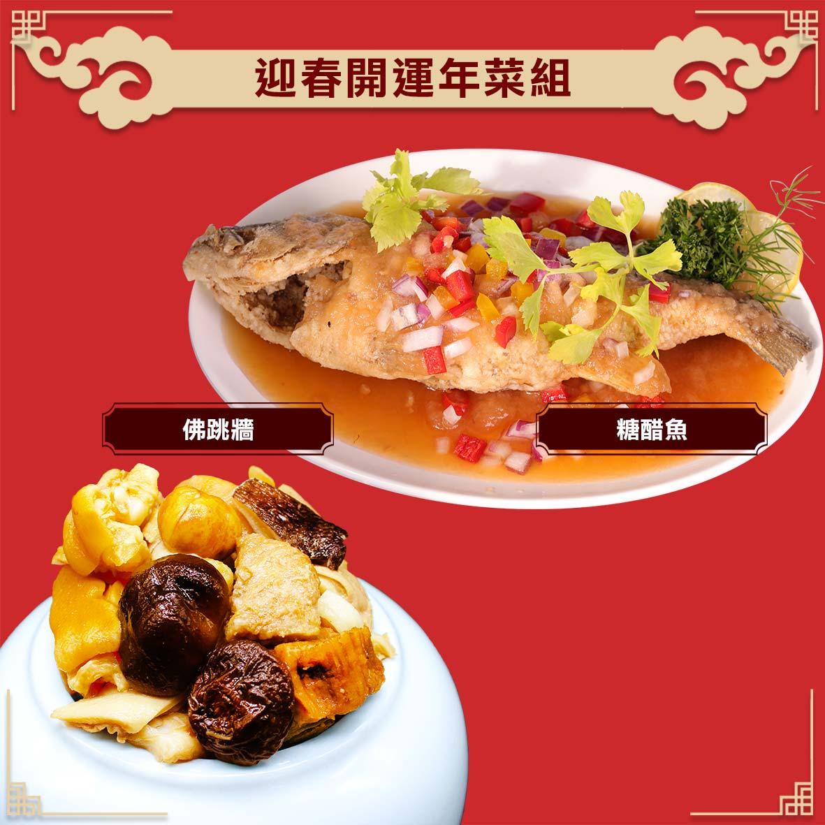 預購【漁季】迎春開運年菜組(1/27~2/2到貨)