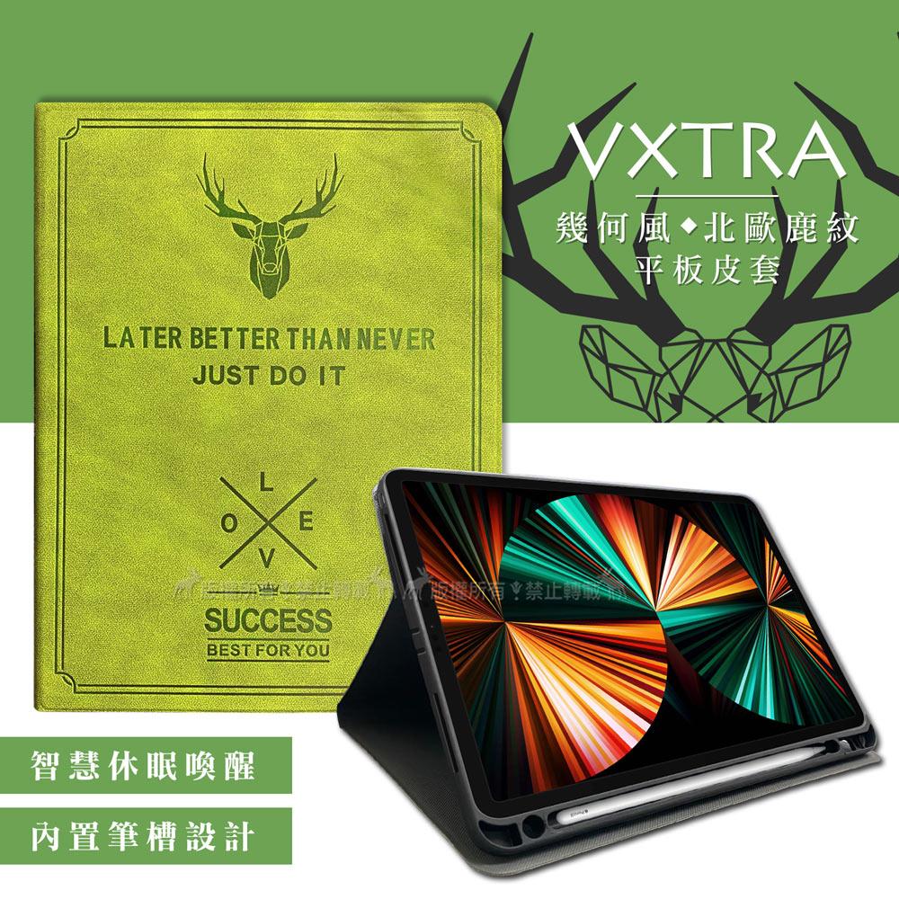 二代筆槽版 VXTRA iPad Pro 12.9吋 2021/2020/2018版通用 北歐鹿紋平板皮套 保護套(森林綠)