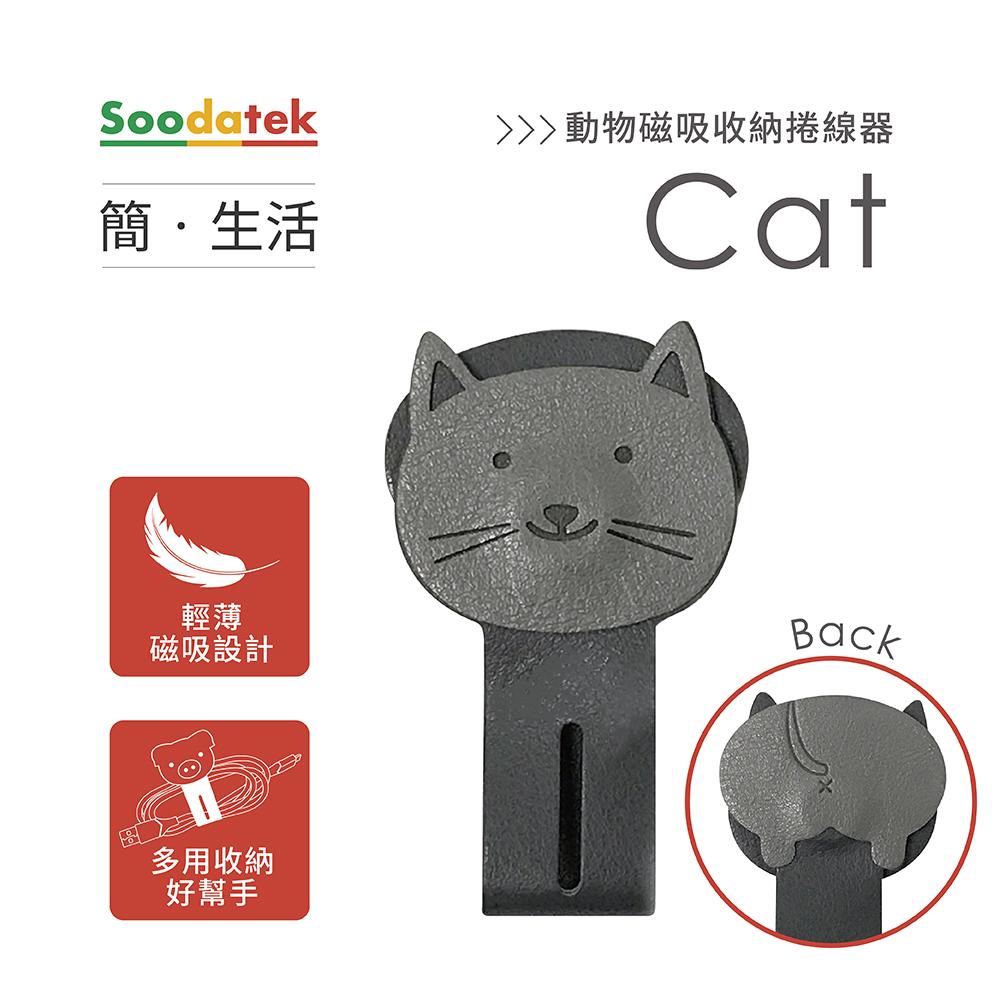 【Soodatek】簡。生活 動物磁吸收納捲線器-灰貓/SCO-PUZ-C