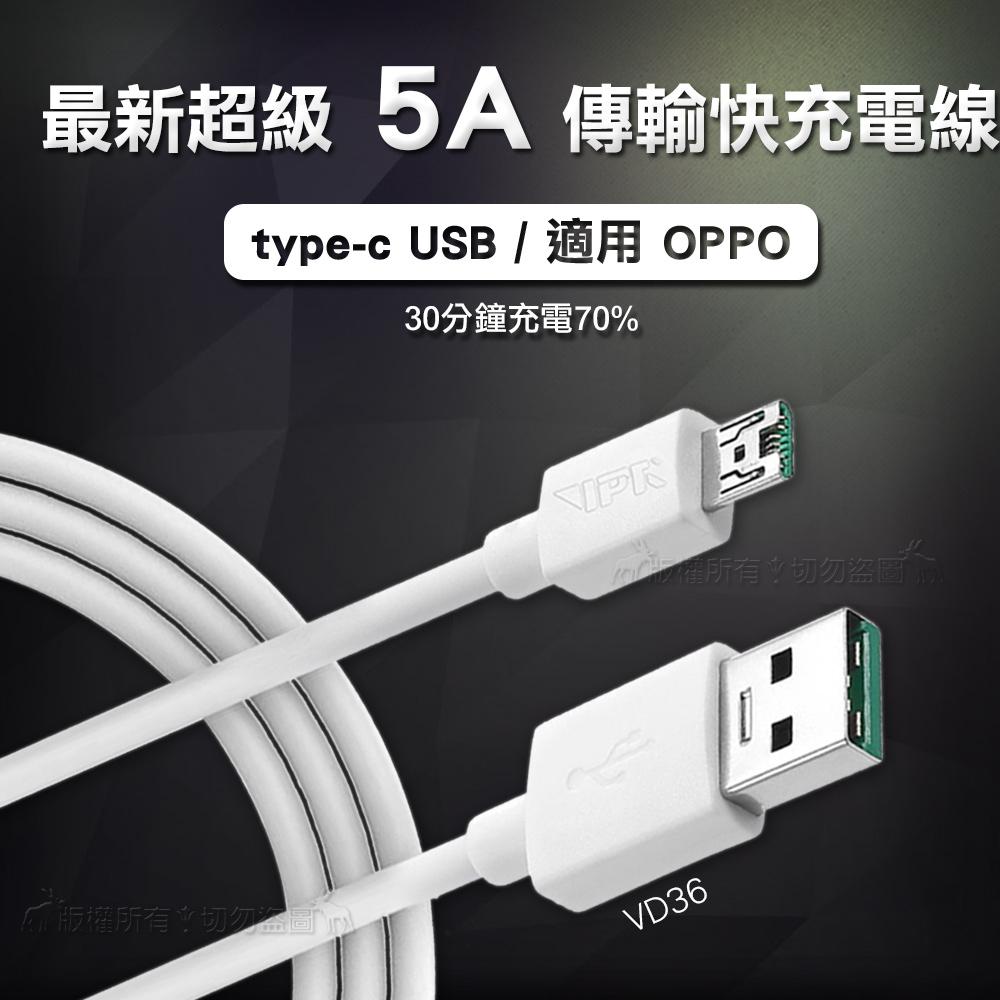 VPX type-c USB 最新超級5A快充傳輸充電線 VD36 (適用 OPPO) 1M