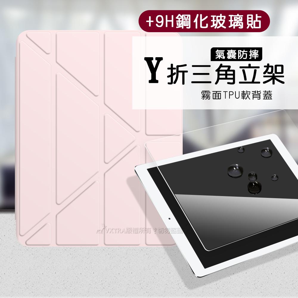VXTRA氣囊防摔 2021 iPad 9 10.2吋 Y折三角立架皮套 內置筆槽(玫瑰粉)+9H玻璃貼(合購價)