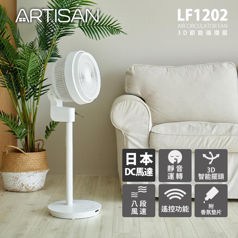 【ARTISAN】12吋3D節能循環扇 LF1202