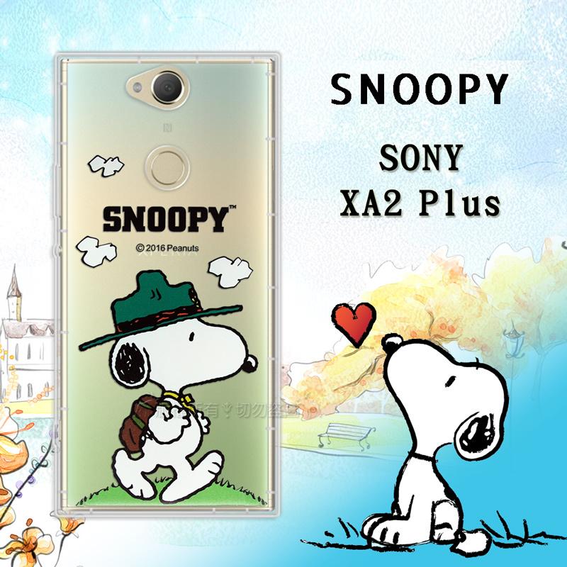 史努比/SNOOPY 正版授權 SONY Xperia XA2 Plus 漸層彩繪空壓手機殼(郊遊)