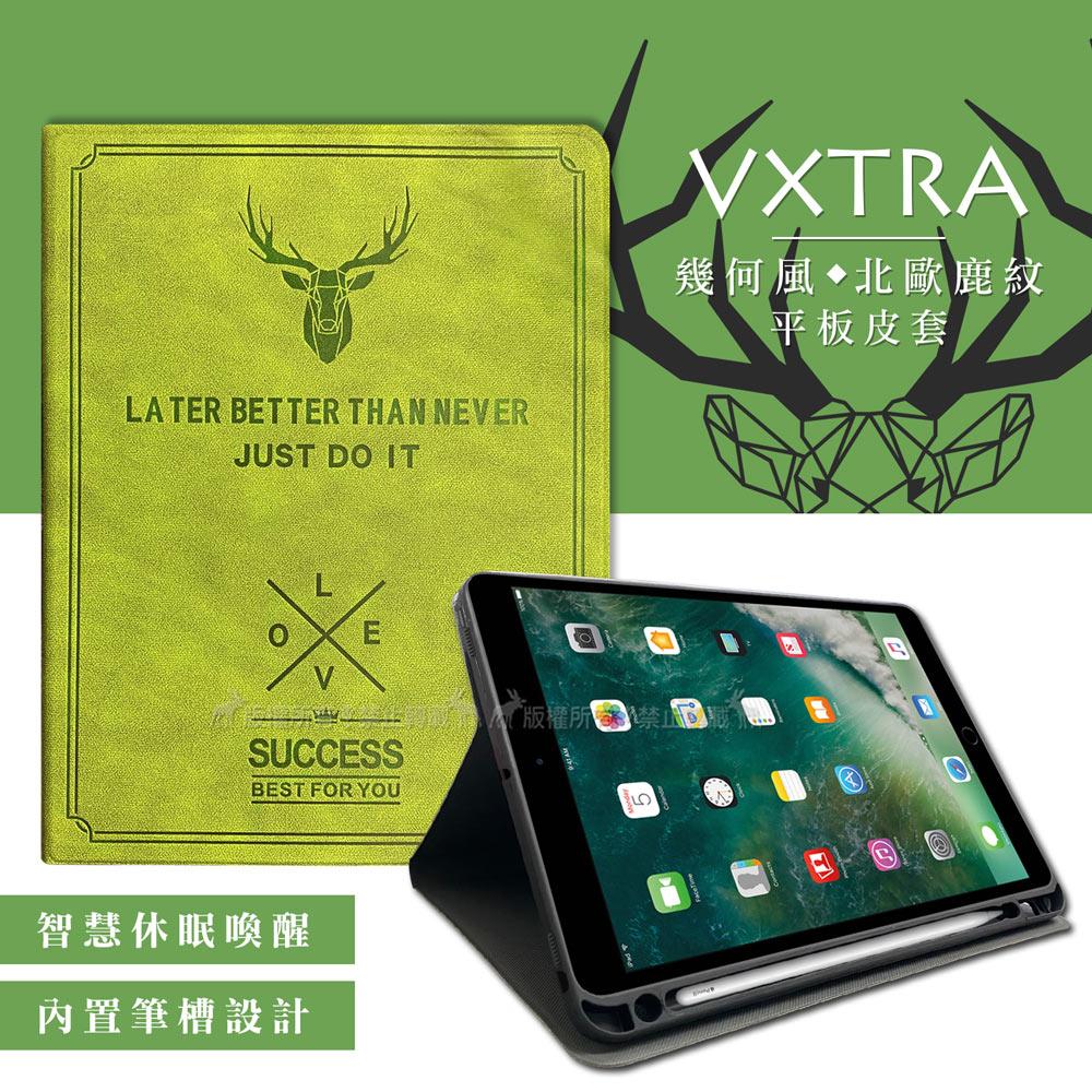 二代筆槽版 VXTRA 2019 iPad Air / Pro 10.5吋 共用 北歐鹿紋平板皮套 保護套(森林綠)