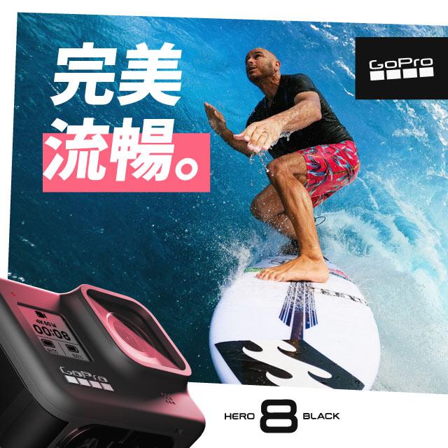 GoPro HERO8黑 全方位攝影機 再送原電+矽膠保護套
