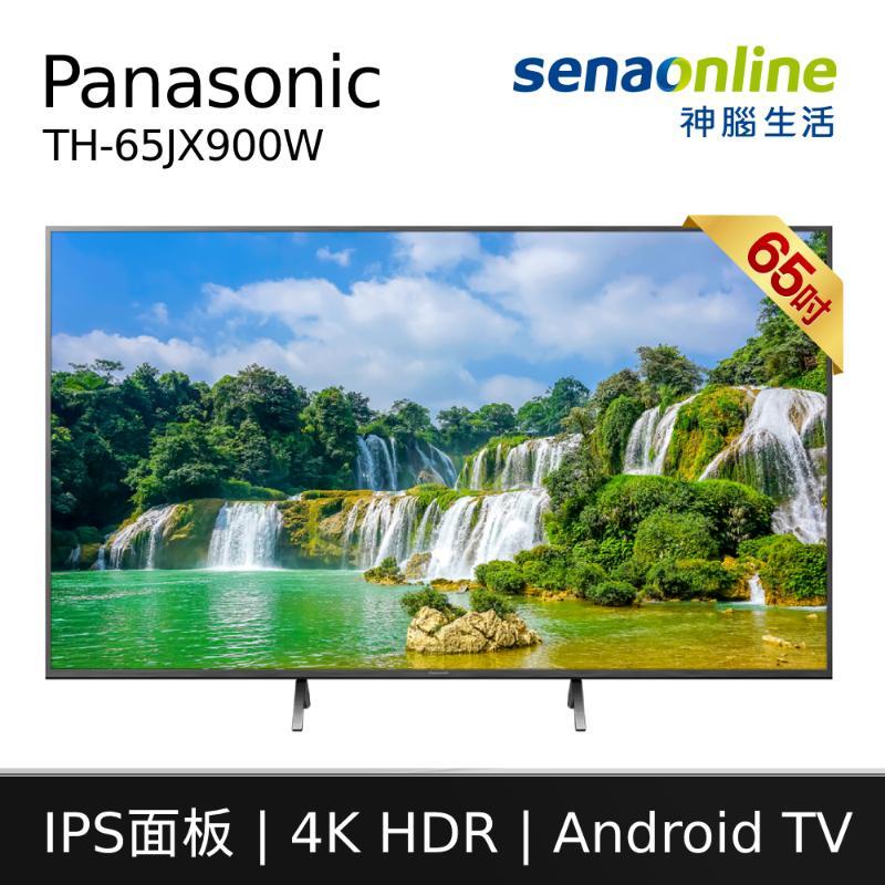 Panasonic TH-65JX900W 65型 4K 六原色液晶顯示器【含運含基本安裝】