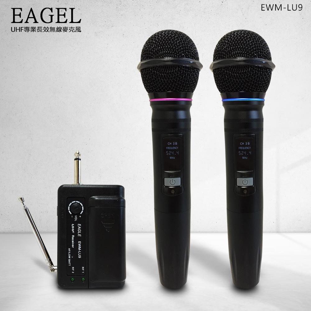 ★隨貨加送聲寶雙USB快充插座★【EAGLE】專業級UHF長效型可充電無線麥克風組(長效鋰電版) EWM-LU9