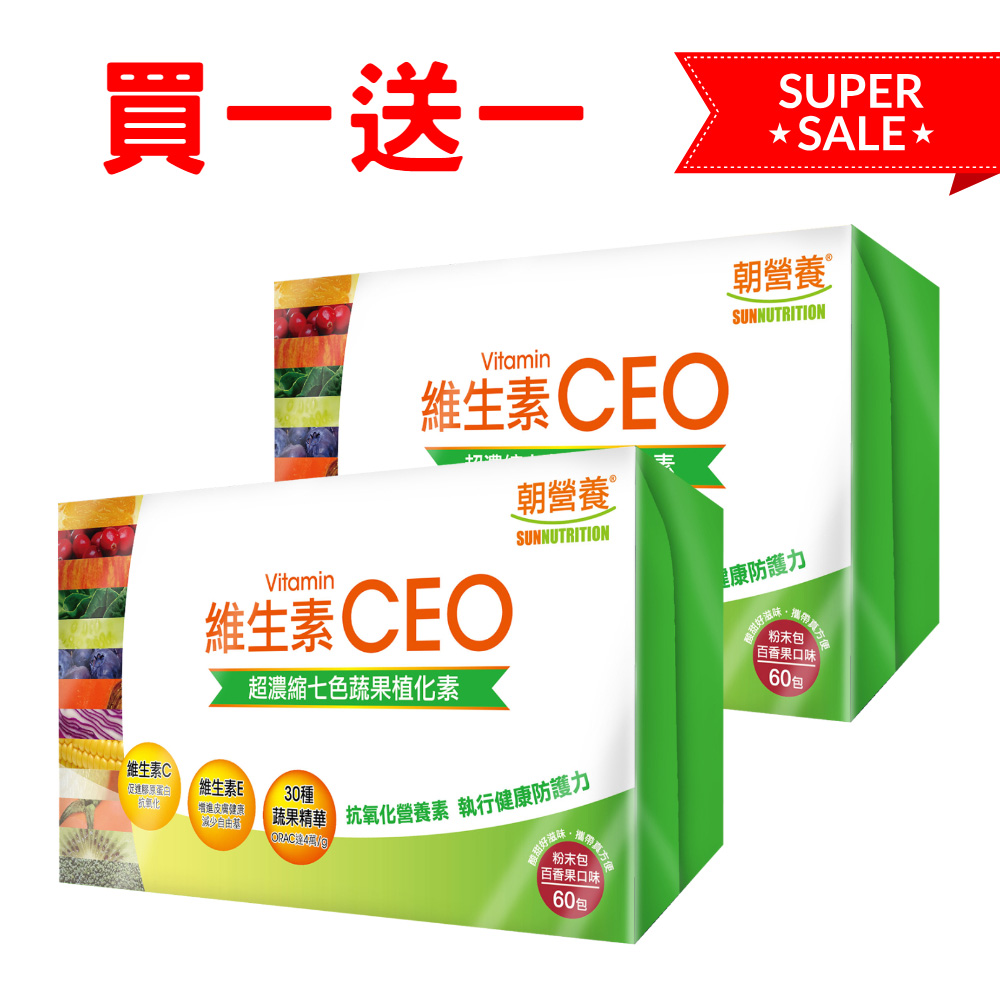 【買一送一】朝營養 維生素CEO 粉包(60入/盒)