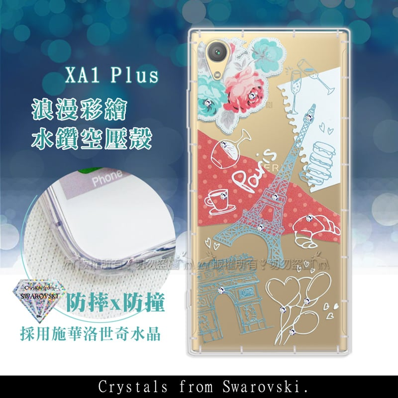 SONY Xperia XA1 Plus 浪漫彩繪 水鑽空壓氣墊手機殼(巴黎鐵塔)