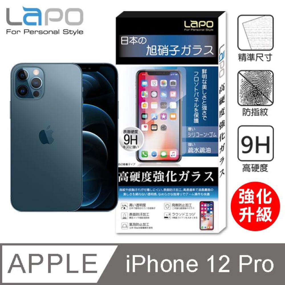 LAPO APPLE iPhone 12 Pro 全膠滿版9H鋼化玻璃螢幕保護貼(6.1吋滿版黑)