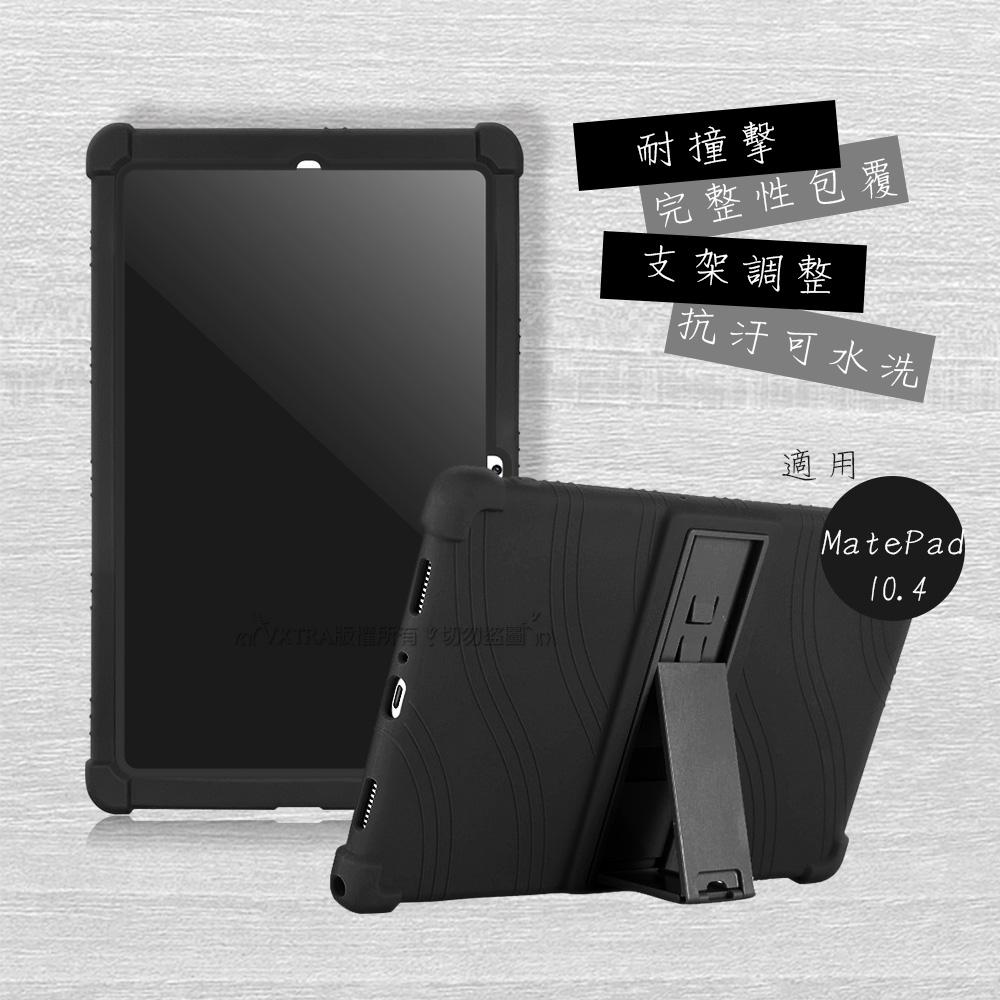 VXTRA HUAWEI MatePad 10.4 2021 全包覆矽膠防摔支架軟套 保護套(黑)