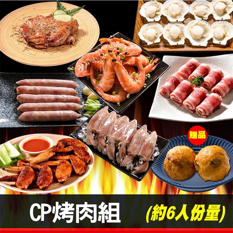 【鮮綠生活】【高CP值烤肉組-會員限定組合】