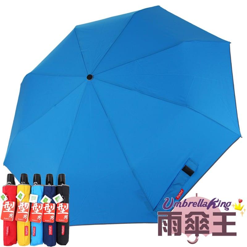【雨傘王】BIGRED 型男自動摺疊傘-寶藍(終身免費維修)