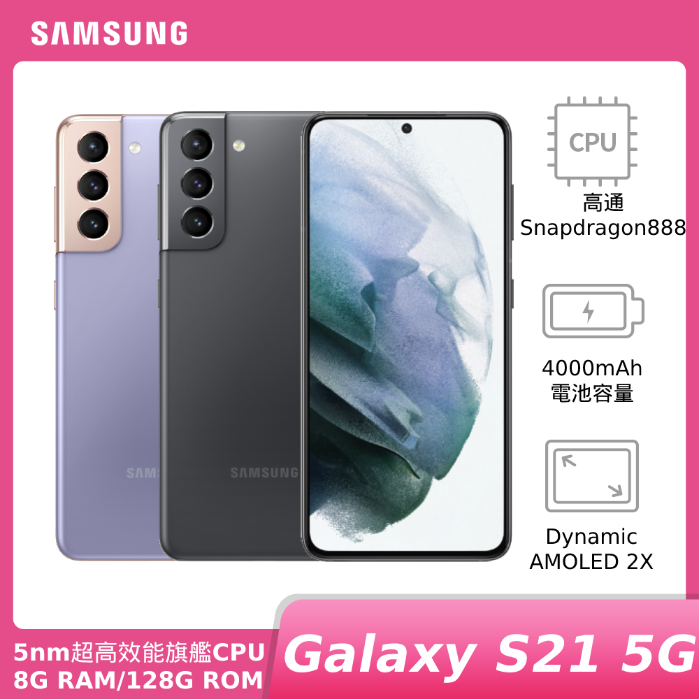 Galaxy S21 5G 8G/128G【新機上市 贈碎屏險】