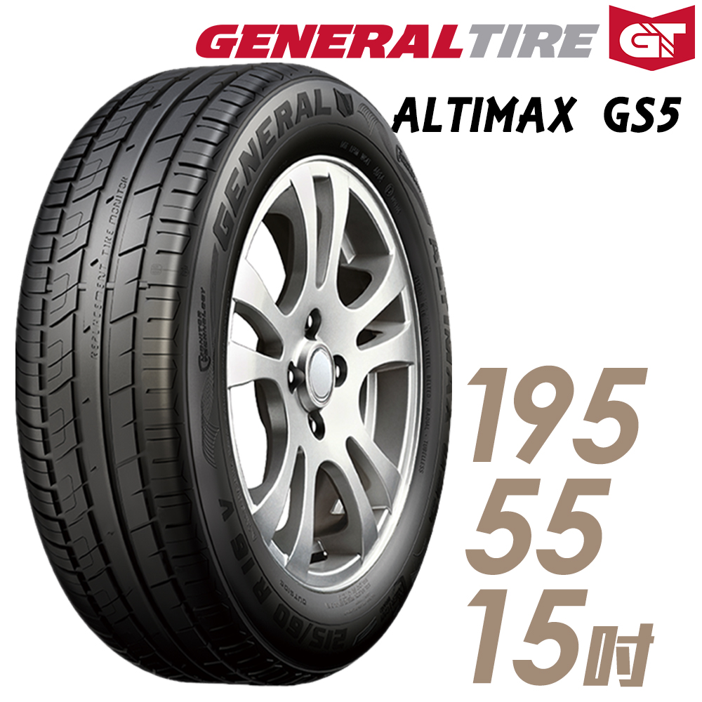 【General Tire 將軍】AltiMax GS5-1955515吋 85V【車麗屋】