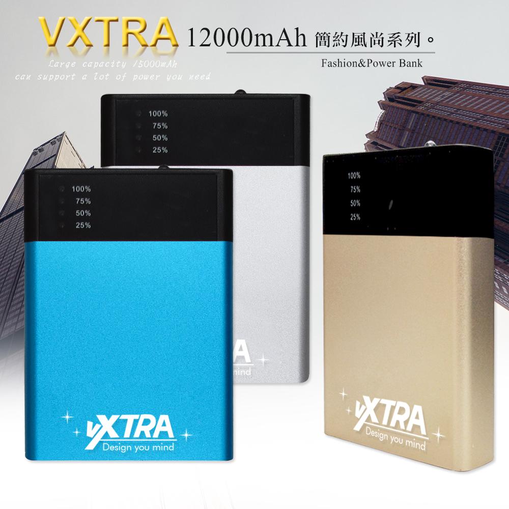 VXTRA 簡約風尚系12000mah 鋁合金雙輸出行動電源 (炫金)