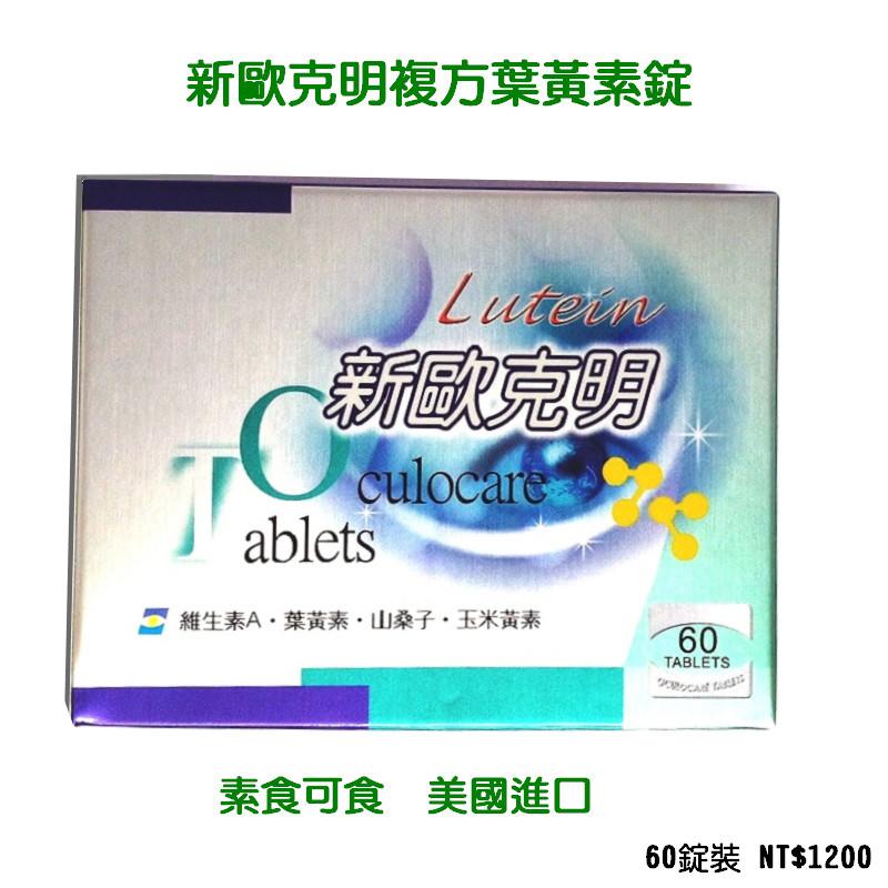 【營養補力】複方 葉黃素 山桑籽錠 60錠裝/盒 藥局包裝 Lutein 美國進口