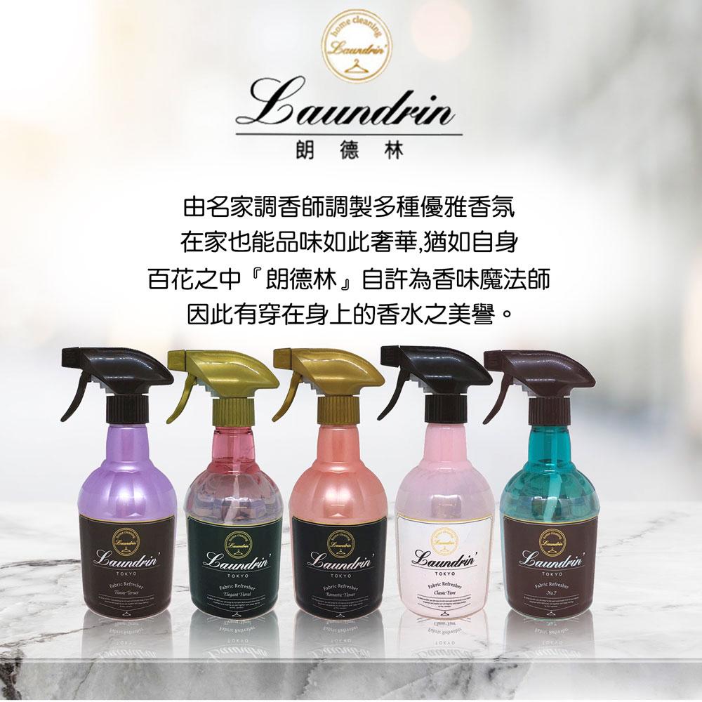 【即期品下殺】日本 朗德林 香水系列芳香噴霧 三入組(隨機出貨)