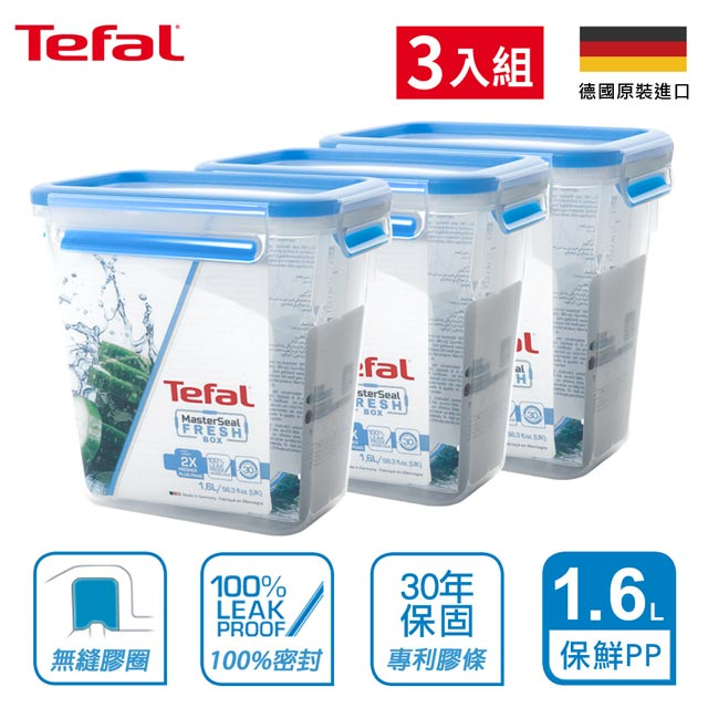 【Tefal法國特福】德國EMSA原裝無縫膠圈PP保鮮盒1.6L(3入組)