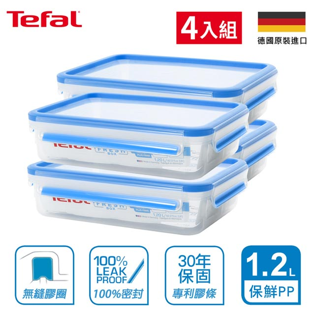 【Tefal法國特福】德國EMSA原裝無縫膠圈PP保鮮盒1.2L(4入組)
