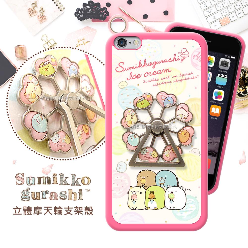 SAN-X授權正版 角落小夥伴 iPhone 6s Plus / 6 Plus 5.5吋 摩天輪指環扣防滑支架手機殼(冰淇淋)