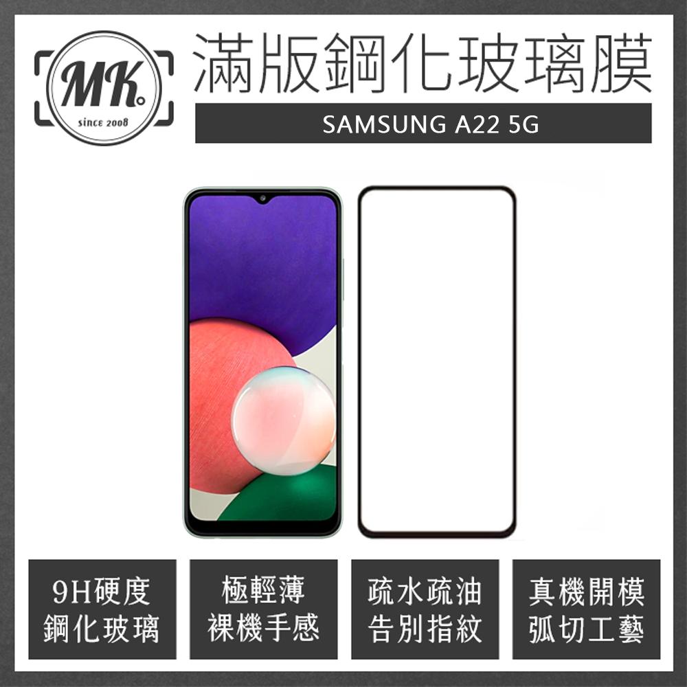 三星Samsung A22 5G 高清防爆全滿版玻璃鋼化膜-黑色
